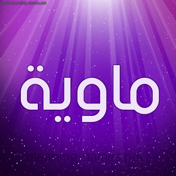 شكل 13 الإسم على خلفية باللون البنفسج والاضاءة والنجوم صورة اسم ماوية Mawyh