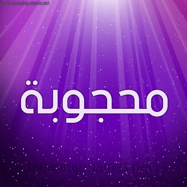 شكل 13 الإسم على خلفية باللون البنفسج والاضاءة والنجوم صورة اسم محجوبة Mahjouba