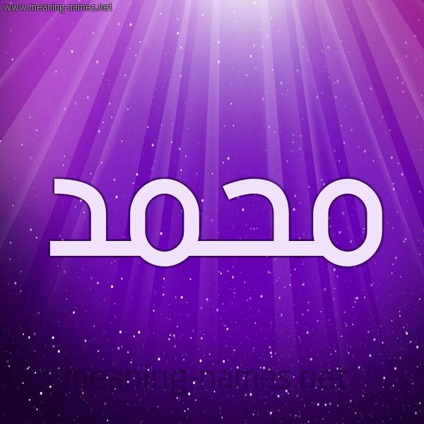 شكل 13 الإسم على خلفية باللون البنفسج والاضاءة والنجوم صورة اسم محمد Mohammed