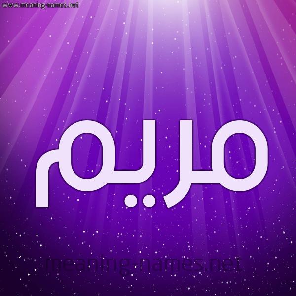 شكل 13 الإسم على خلفية باللون البنفسج والاضاءة والنجوم صورة اسم مريم Mariem