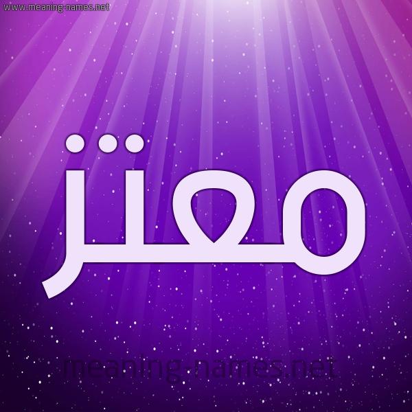 صور اسم م ع ت ز قاموس الأسماء و المعاني