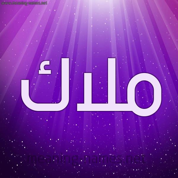 شكل 13 الإسم على خلفية باللون البنفسج والاضاءة والنجوم صورة اسم ملاك Malak