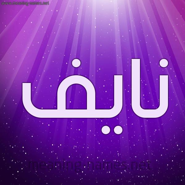 شكل 13 الإسم على خلفية باللون البنفسج والاضاءة والنجوم صورة اسم نايف Nayf
