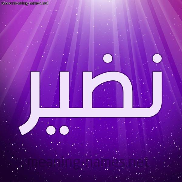 شكل 13 الإسم على خلفية باللون البنفسج والاضاءة والنجوم صورة اسم نَضير NADIR