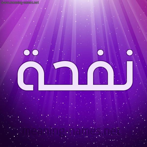 شكل 13 الإسم على خلفية باللون البنفسج والاضاءة والنجوم صورة اسم نفحة Nfhh
