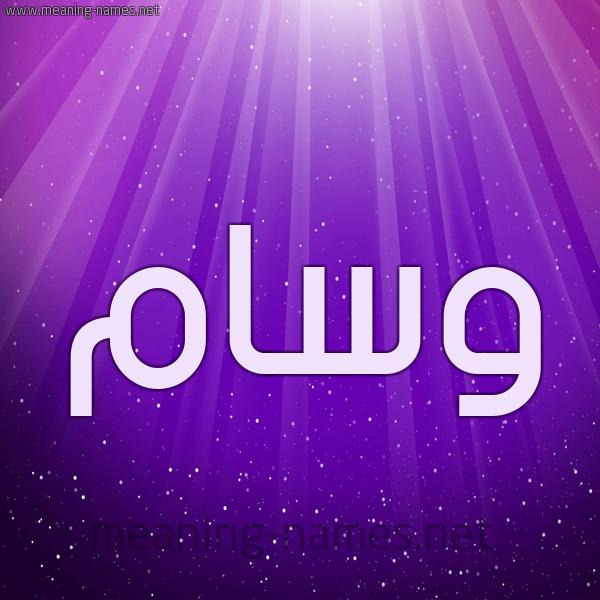 شكل 13 الإسم على خلفية باللون البنفسج والاضاءة والنجوم صورة اسم وسام Wesam