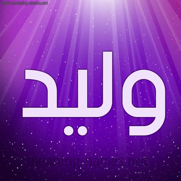 شكل 13 الإسم على خلفية باللون البنفسج والاضاءة والنجوم صورة اسم وليد Waleed