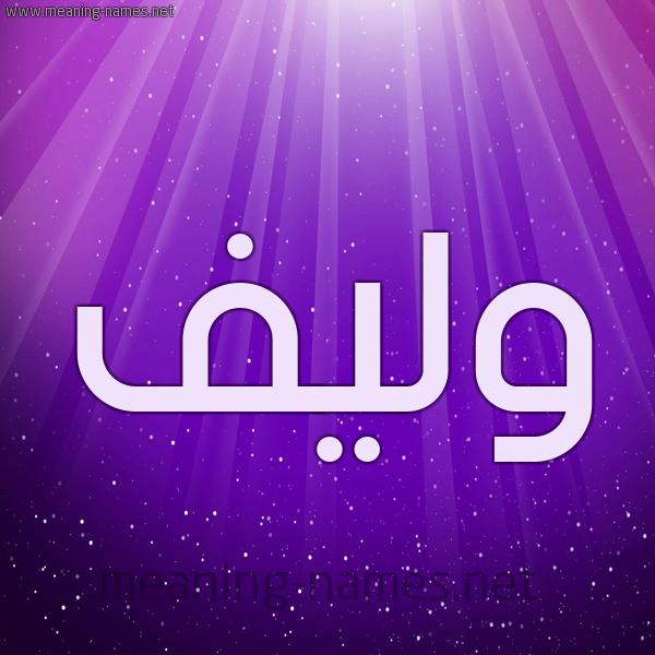 شكل 13 الإسم على خلفية باللون البنفسج والاضاءة والنجوم صورة اسم وَليف OALIF