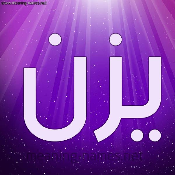 شكل 13 الإسم على خلفية باللون البنفسج والاضاءة والنجوم صورة اسم يزن Yazn
