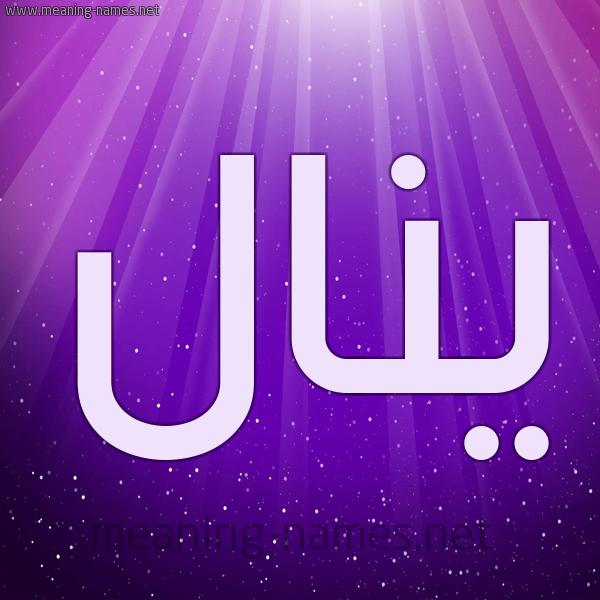 شكل 13 الإسم على خلفية باللون البنفسج والاضاءة والنجوم صورة اسم يَنال Yanal
