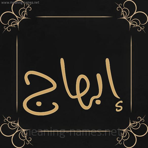 شكل 14 الإسم على خلفية سوداء واطار برواز ذهبي  صورة اسم إبهاج EBHAG