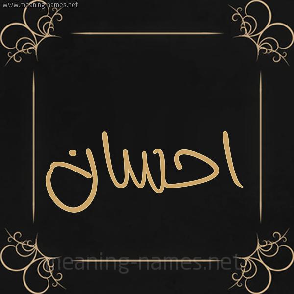 صورة اسم احسان Ehsan شكل 14 الإسم على خلفية سوداء واطار برواز ذهبي