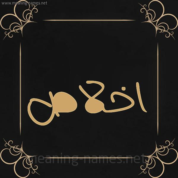 صورة اسم اخْلاص AKHLAS شكل 14 الإسم على خلفية سوداء واطار برواز ذهبي