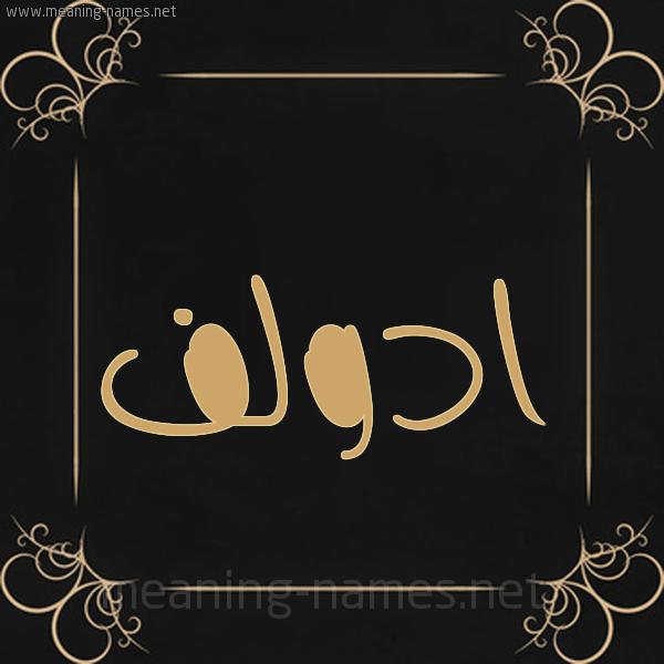 صورة اسم ادولف ADOLF شكل 14 الإسم على خلفية سوداء واطار برواز ذهبي