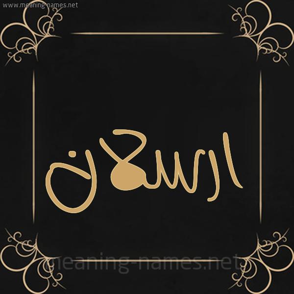 صورة اسم ارسلان Arslan شكل 14 الإسم على خلفية سوداء واطار برواز ذهبي