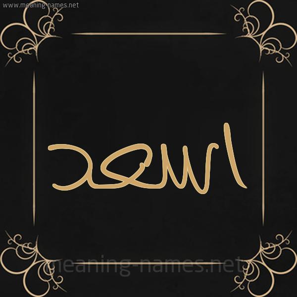 شكل 14 الإسم على خلفية سوداء واطار برواز ذهبي  صورة اسم اسعد Asad