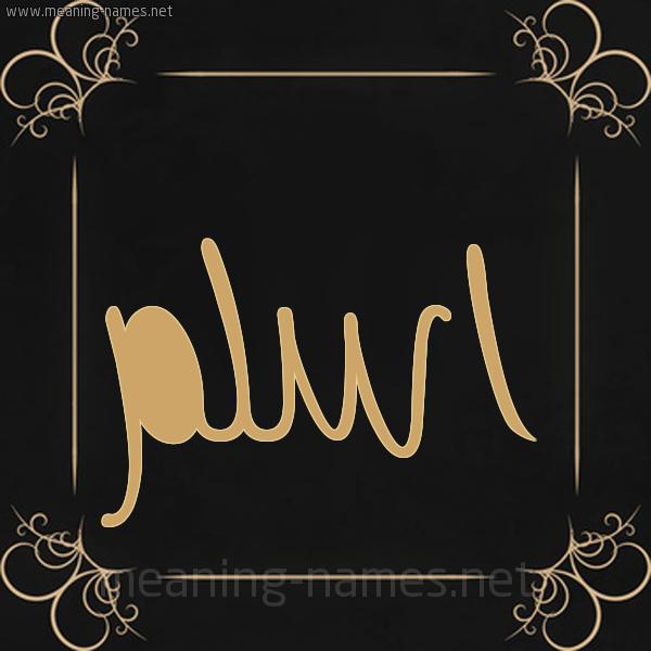 صورة اسم اسلم Aslm شكل 14 الإسم على خلفية سوداء واطار برواز ذهبي