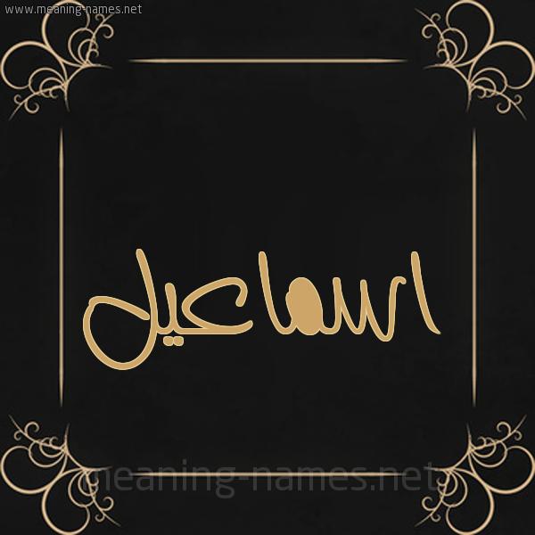 شكل 14 الإسم على خلفية سوداء واطار برواز ذهبي  صورة اسم اسماعيل Ismail