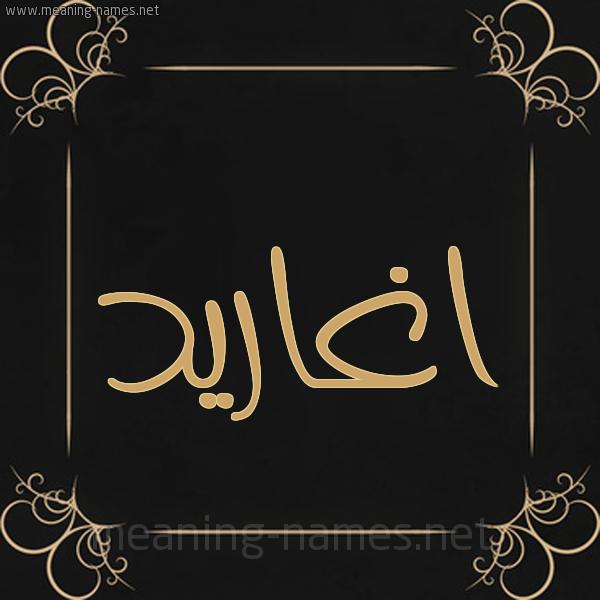 صورة اسم اغاريد AGHARID شكل 14 الإسم على خلفية سوداء واطار برواز ذهبي