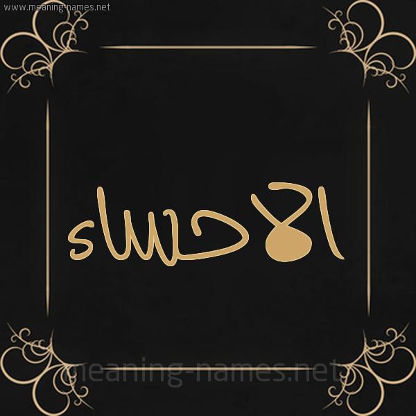 صورة اسم الاحساء ALAHSAA شكل 14 الإسم على خلفية سوداء واطار برواز ذهبي