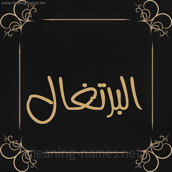 صورة اسم البرتغال ALBRTGHAL شكل 14 الإسم على خلفية سوداء واطار برواز ذهبي