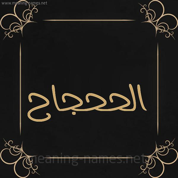 شكل 14 الإسم على خلفية سوداء واطار برواز ذهبي  صورة اسم الحَحْجاح ALHAHGAH