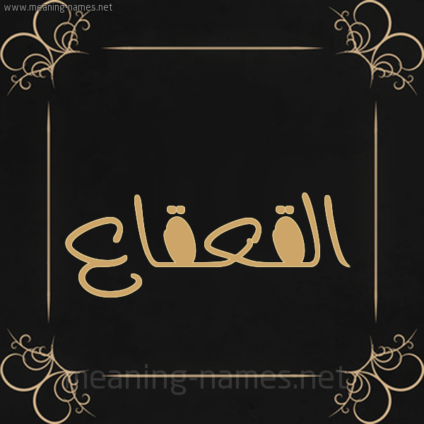 شكل 14 الإسم على خلفية سوداء واطار برواز ذهبي  صورة اسم القعقاع Alqaqaa