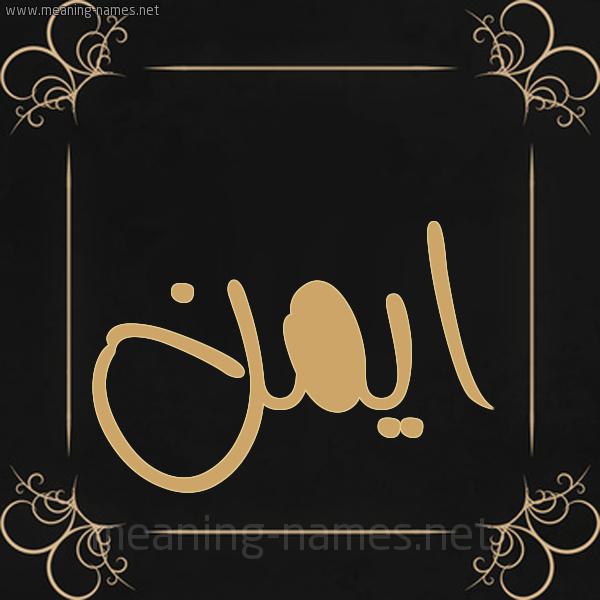 شكل 14 الإسم على خلفية سوداء واطار برواز ذهبي  صورة اسم ايمن Ayman