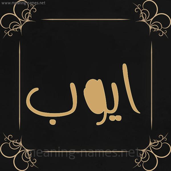 صورة اسم ايوب Aywb شكل 14 الإسم على خلفية سوداء واطار برواز ذهبي