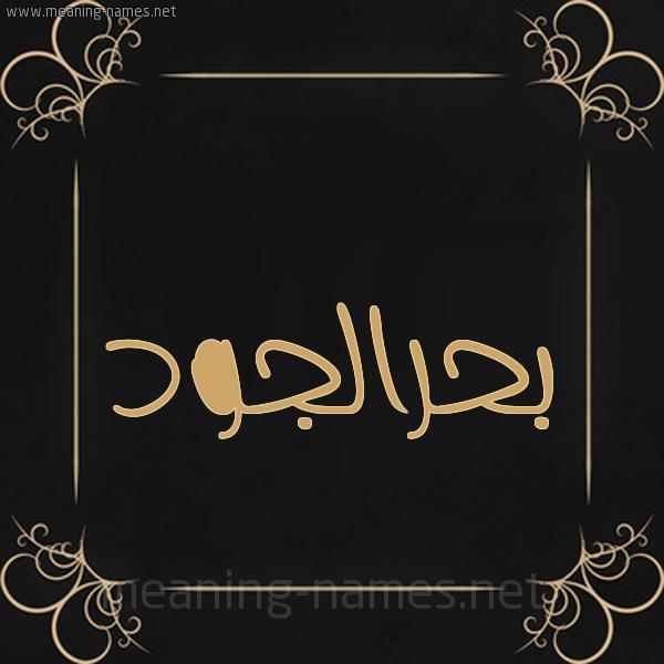 شكل 14 الإسم على خلفية سوداء واطار برواز ذهبي  صورة اسم بحرالجود Bhraljwd