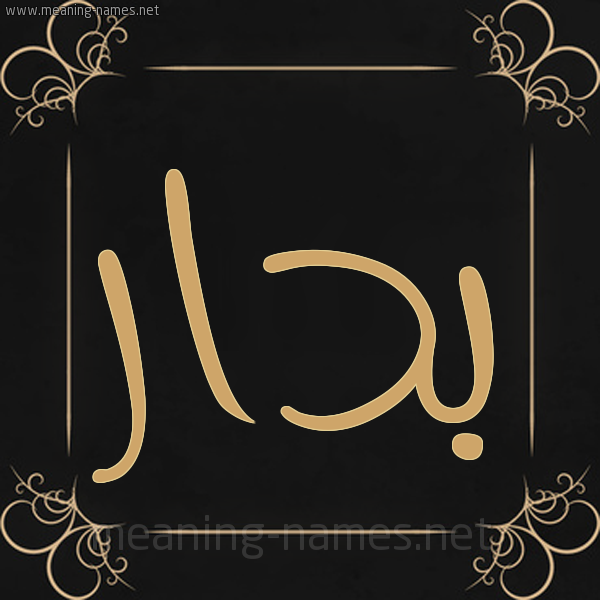 شكل 14 الإسم على خلفية سوداء واطار برواز ذهبي  صورة اسم بَدّار BADAR