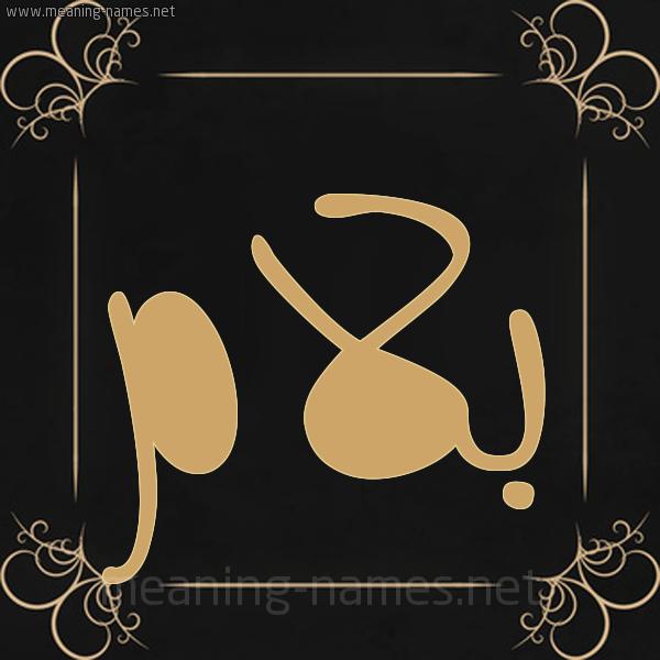 صورة اسم بلام balam شكل 14 الإسم على خلفية سوداء واطار برواز ذهبي