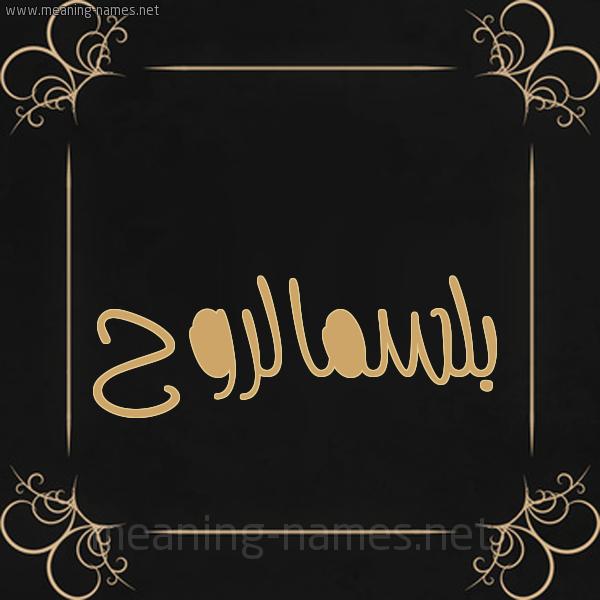 شكل 14 الإسم على خلفية سوداء واطار برواز ذهبي  صورة اسم بلسمالروح Blsmalrwh