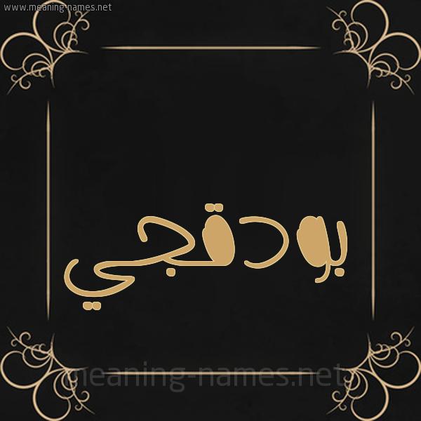 شكل 14 الإسم على خلفية سوداء واطار برواز ذهبي  صورة اسم بُودَقْجي BOODAQGI
