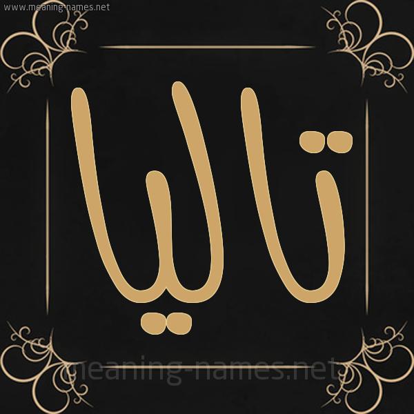 شكل 14 الإسم على خلفية سوداء واطار برواز ذهبي  صورة اسم تاليا Talia