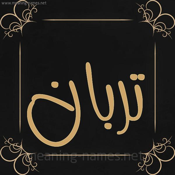 صورة اسم تربان Trban شكل 14 الإسم على خلفية سوداء واطار برواز ذهبي