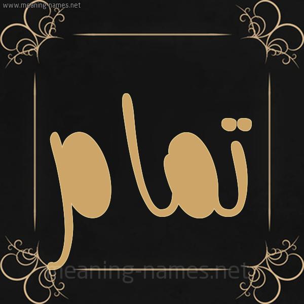شكل 14 الإسم على خلفية سوداء واطار برواز ذهبي  صورة اسم تمام Tmam