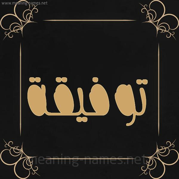 شكل 14 الإسم على خلفية سوداء واطار برواز ذهبي  صورة اسم توفيقة TOFIQH