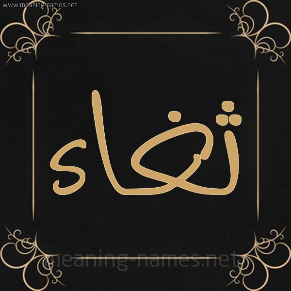 شكل 14 الإسم على خلفية سوداء واطار برواز ذهبي  صورة اسم ثغاء THGHAA