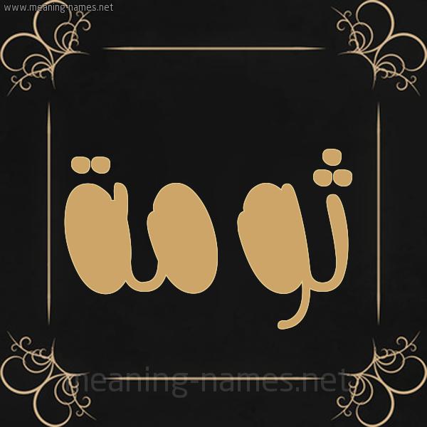 شكل 14 الإسم على خلفية سوداء واطار برواز ذهبي  صورة اسم ثُومة THOOMH