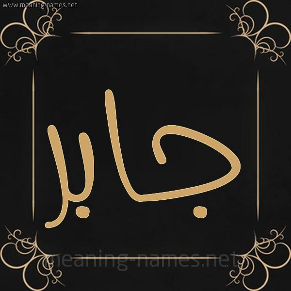 صورة اسم جابر Jaber شكل 14 الإسم على خلفية سوداء واطار برواز ذهبي