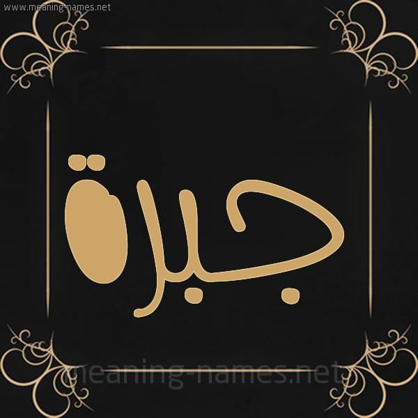 شكل 14 الإسم على خلفية سوداء واطار برواز ذهبي  صورة اسم جبرة Jbrh