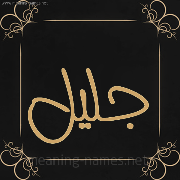 شكل 14 الإسم على خلفية سوداء واطار برواز ذهبي  صورة اسم جليل glyl