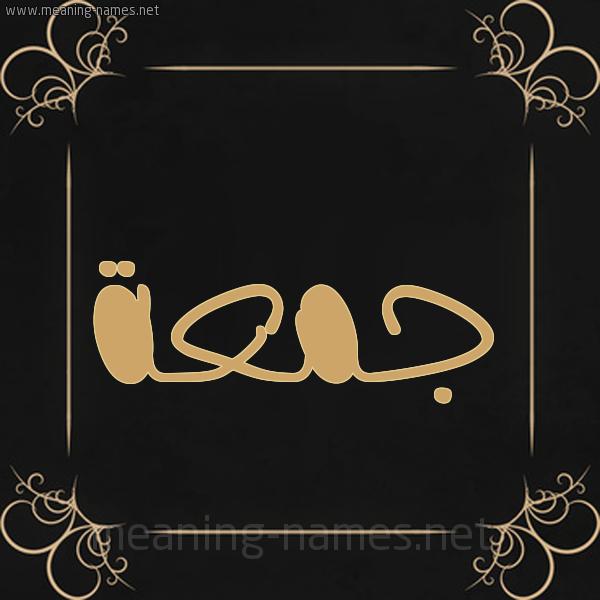 صورة اسم جمعة Jomaa شكل 14 الإسم على خلفية سوداء واطار برواز ذهبي