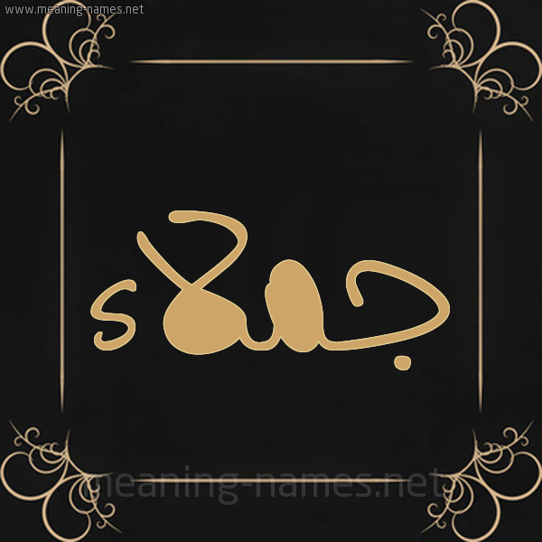 شكل 14 الإسم على خلفية سوداء واطار برواز ذهبي  صورة اسم جملاء GMLAA