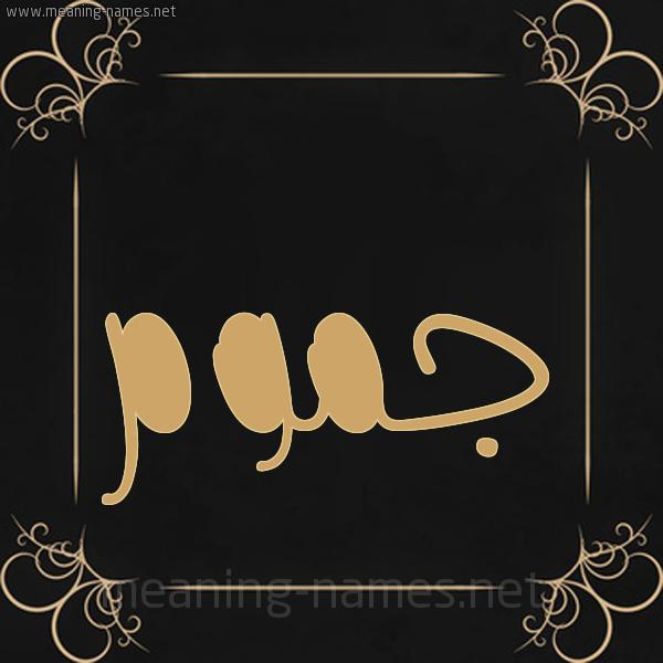 صورة اسم جموم Jmwm شكل 14 الإسم على خلفية سوداء واطار برواز ذهبي