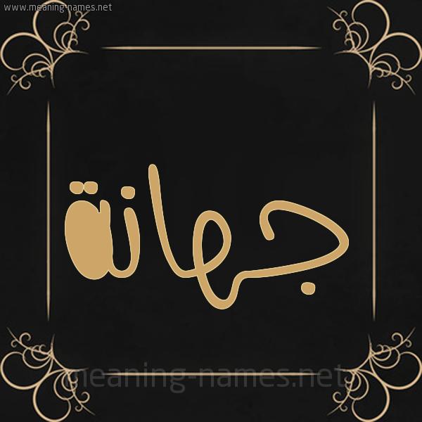 شكل 14 الإسم على خلفية سوداء واطار برواز ذهبي  صورة اسم جهانة Jhanh