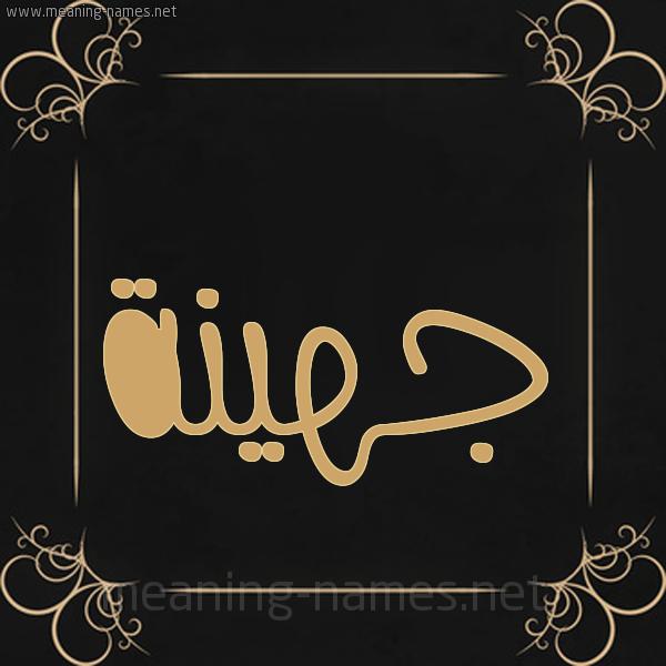 صورة اسم جهينة Johyna شكل 14 الإسم على خلفية سوداء واطار برواز ذهبي