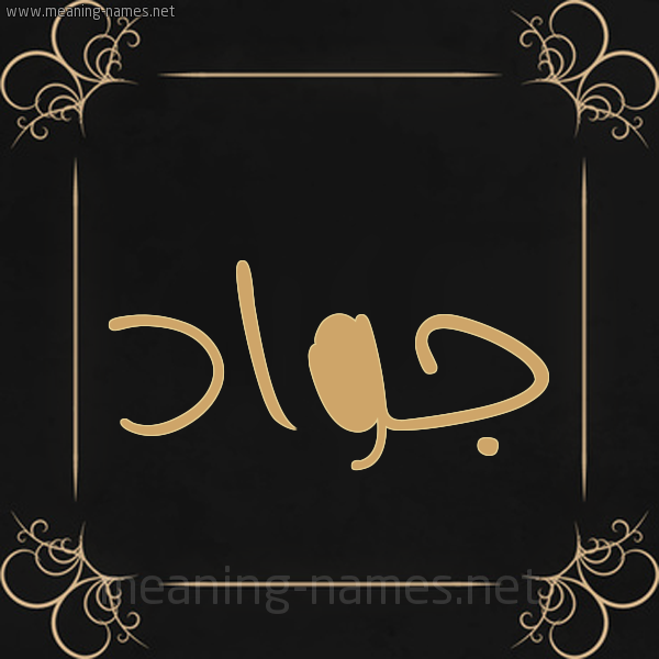 شكل 14 الإسم على خلفية سوداء واطار برواز ذهبي  صورة اسم جَوّاد GAOAD