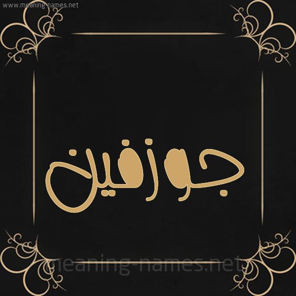 شكل 14 الإسم على خلفية سوداء واطار برواز ذهبي  صورة اسم جوزَفين GOZAFIN